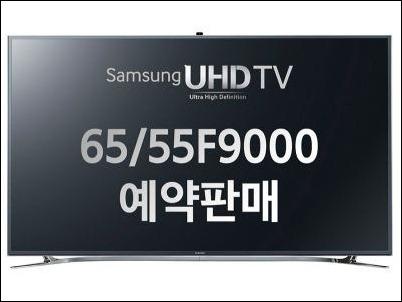 Samsung UHD F9000-2