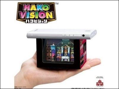 Hako Vision de Bandai, proyector 3D y hologramas 3D en la palma de la mno