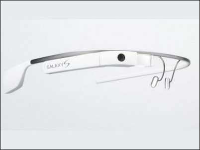 "Samsung prepara unas ""Galaxy Glass"""