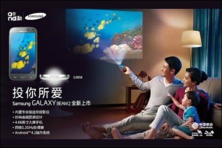 Samsung Galaxy Beam 2-00