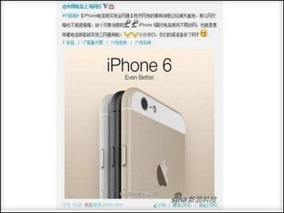 China Telecom revela el diseño del iPhone 6