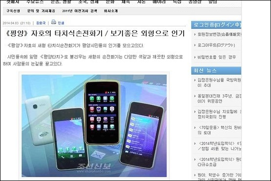 Pyongyang Touch-02