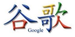 Goolge publica  en la web los países donde se ejerce censura… aunque olvida China