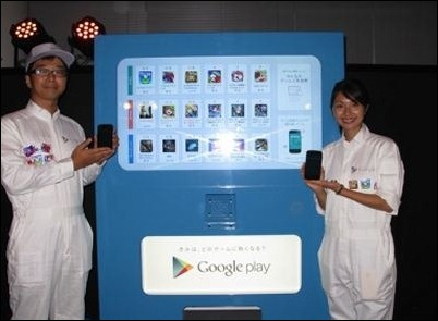 google-play-vending0