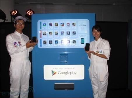 google-play-vending1