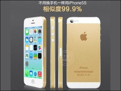 iphone5s-gold-china