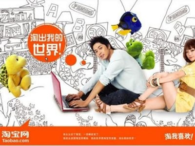 taobao-01