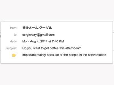 Gmail ya permite usar caracteres especiales en tus correos