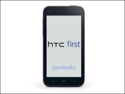 HTC First, el (supuesto nuevo)  móvil Facebook